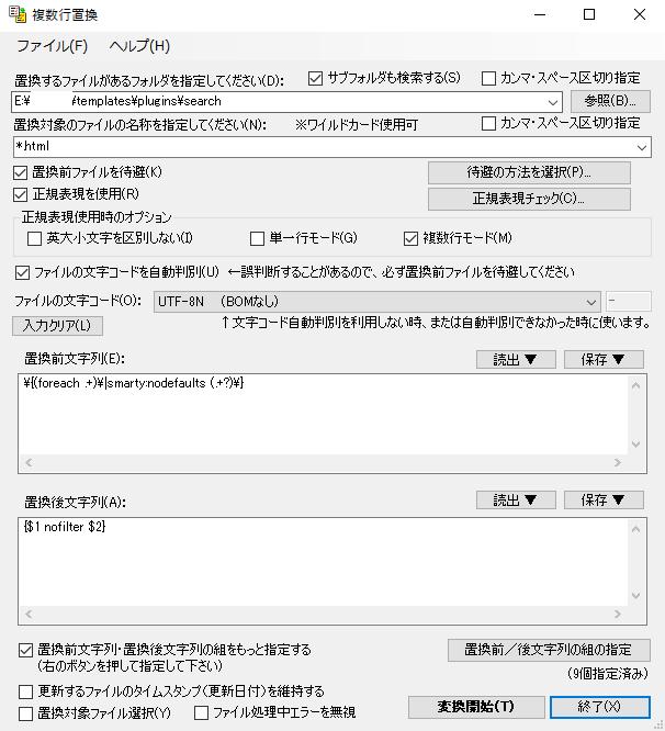 Smarty3で検索プラグイン及び「複数行置換」の使い方