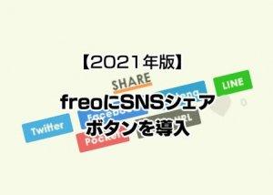 【2021年版】freoにSNSシェアボタンを導入・1
